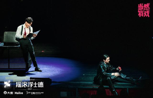 可能在走进剧场前,观众还在好奇浮士德会在善恶之间如何选择,但等坐在