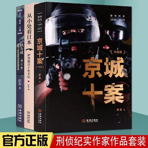 萨苏作品集 京城十案 纪实文学小说  从小处看日本 铁在烧 金城出版社
