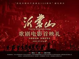 推荐赓续精神血脉 传承红色基因 歌剧电影《沂蒙山》在京首映为庆祝