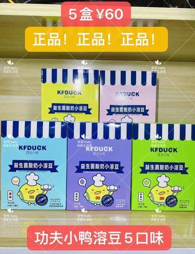 【5盒60】功夫小鸭益生菌溶豆原味黄桃苹果蓝莓香蕉5